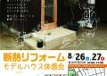 0826断熱リフォーム体感会チラシ表_ol