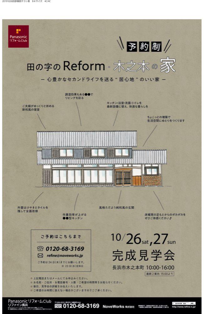 10/26(土),27(日)田の字のReform・木之本の家 完成現場見学会(予約制)