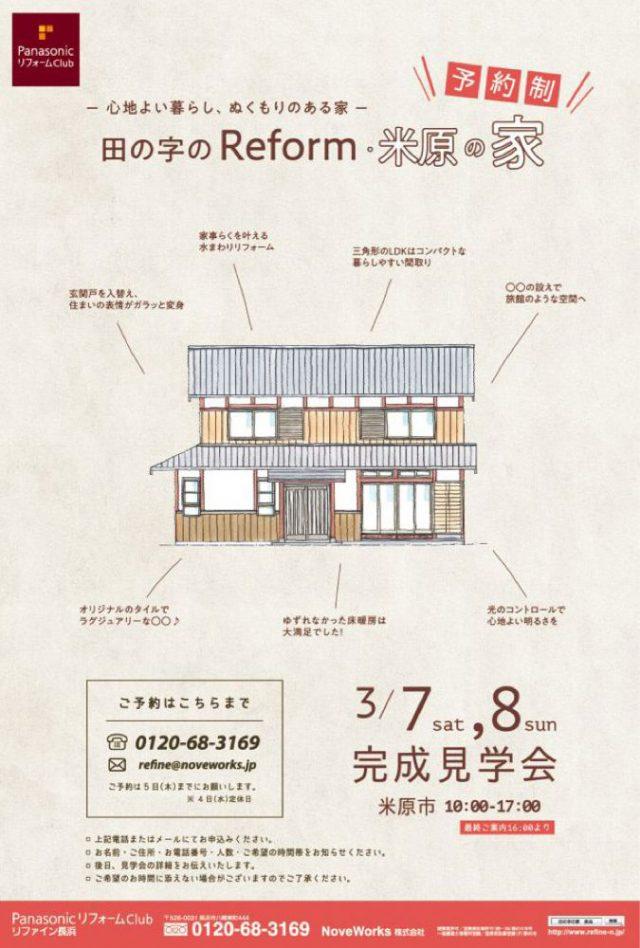 3/7(土),8(日)田の字のReform・米原の家完成現場見学会(予約制)